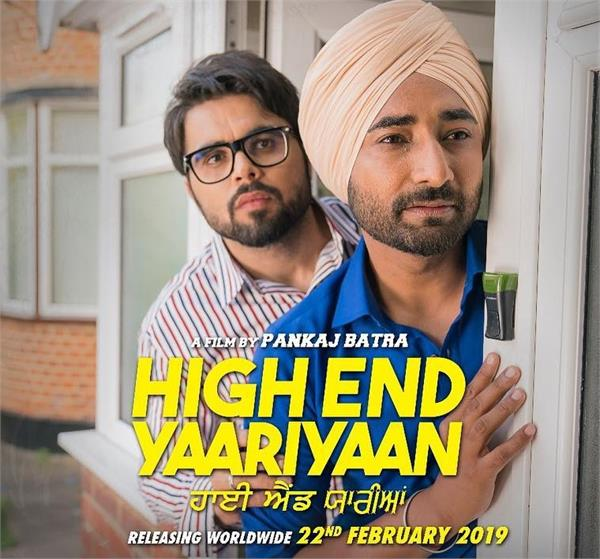 punjabi movie high end yaariyan