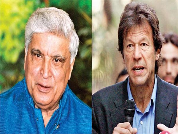 javed akhtar and pakistan pm imran khan