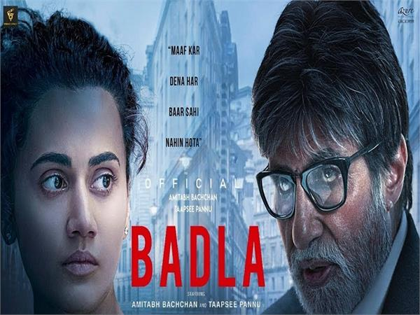 Badla Trailer : ਝੂਠ ਦੇ ਜਾਲ 'ਚ ਫਸਿਆ ਹੋਇਆ ਹੈ ਅਮਿਤਾਭ-ਤਾਪਸੀ ਦੀ ਕਹਾਣੀ ਦਾ ਸੱਚ