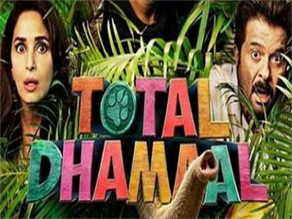 otal dhamaal 2nd day collection