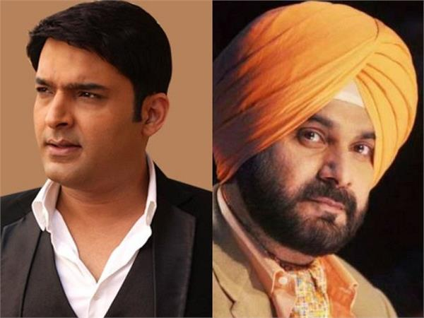 navjot singh sidhu and kapil sharma