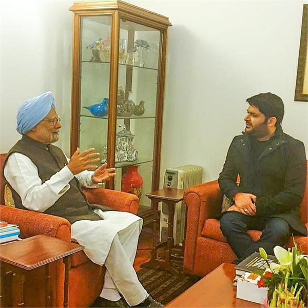 kapil sharma and dr manmohan singh