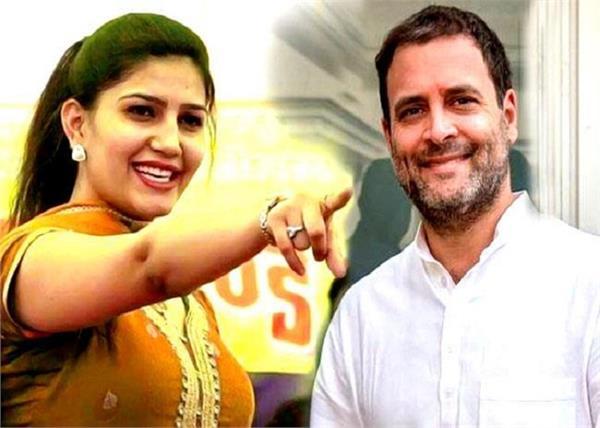 sapna choudhary and rahul gandhi