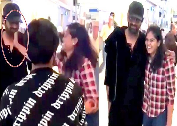 excited female fan slaps   baahubali   star prabhas