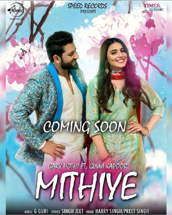new song coming soon mithiyan
