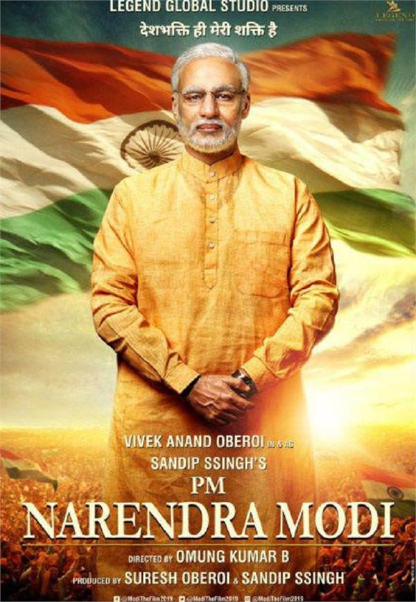 narendra modi biopic to be released a day after first phase of voting