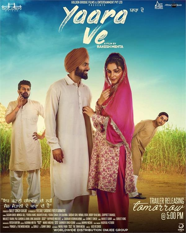 punjabi movie yaara ve