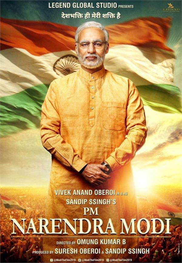 vivek oberoi and narendra modi