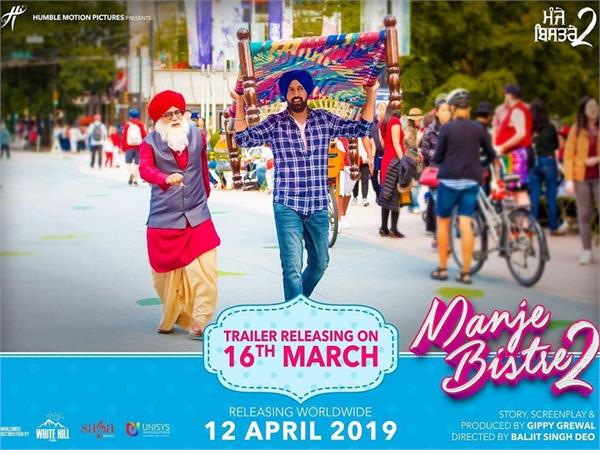 manje bistre 2 trailer will be released on march 16