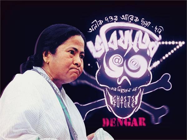 mamata banerjee was  haunted  by  bhobishyoter bhoot