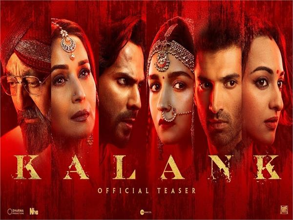 kalank trailer out
