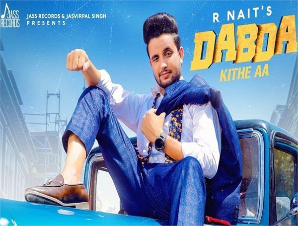 r nait and gurlez akhtar new song dabda kithe aa