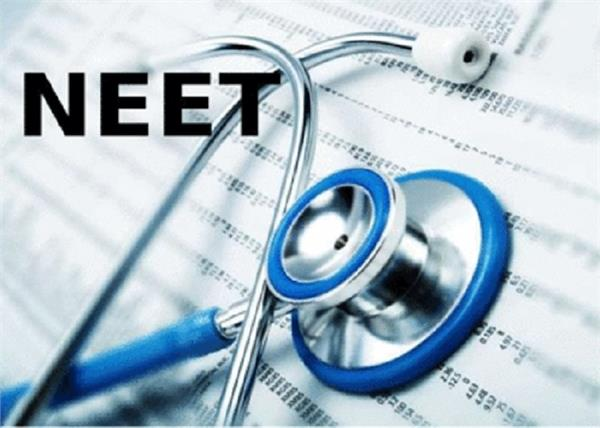 neet examination english hindi question paper medical college