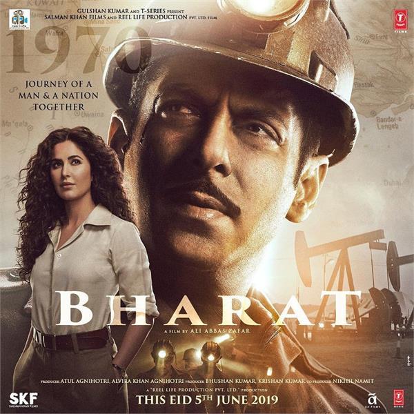 bharat new poster