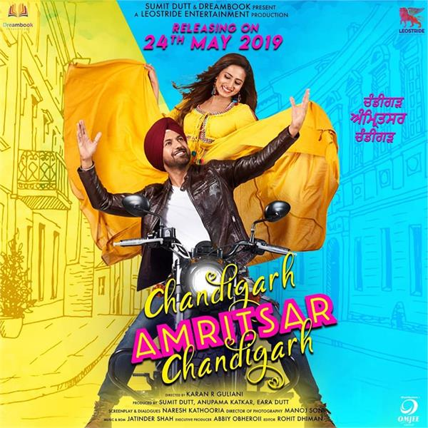 chandigarh amritsar chandigarh official teaser out now
