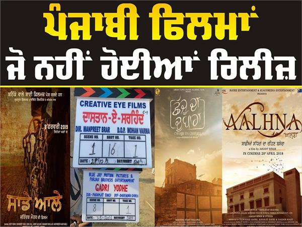 punjabi movies can not be released even after the anaunas