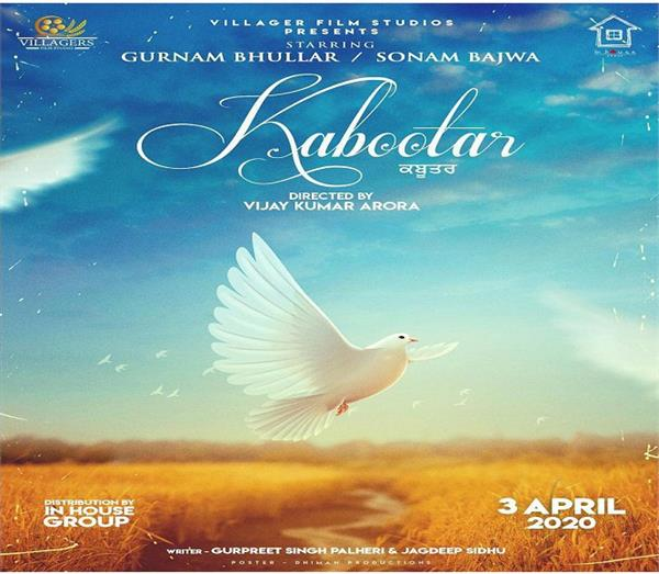 new film kabootar announcements