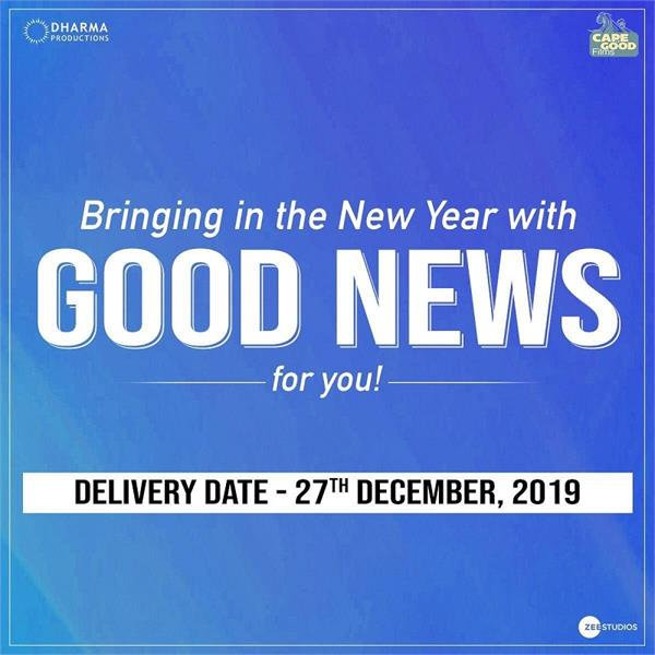 good news makers have postponed the release date