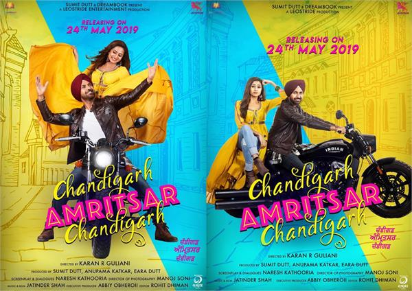 chandigarh amritsar chandigarh official posters released