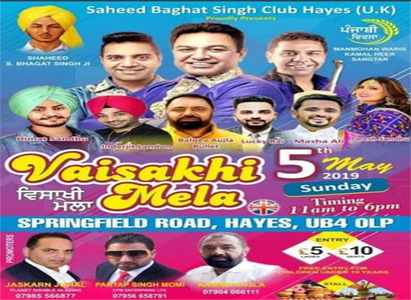 on may 5  the successors of the vaisakhi fair will be recited