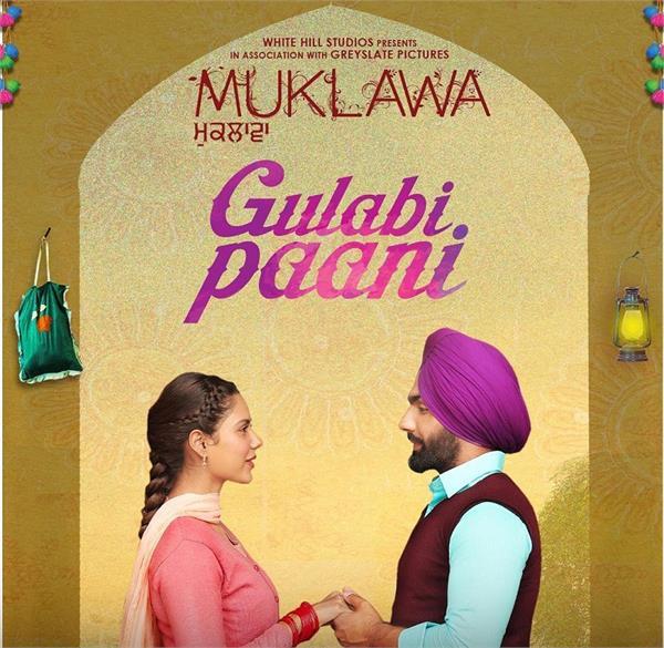 punjabi movie muklawa new song gulabi pani