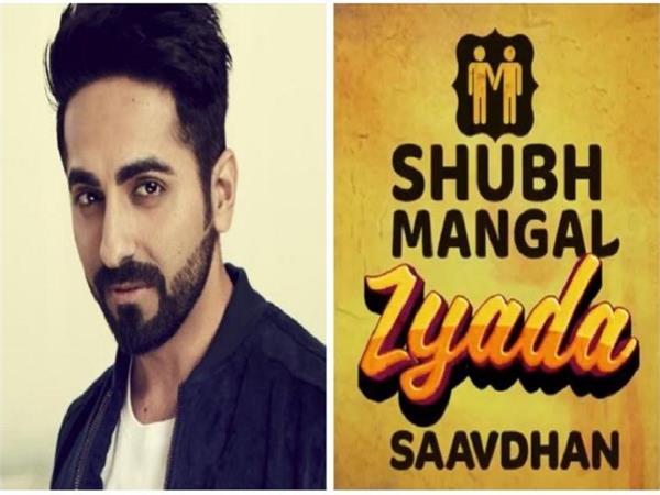 ayushmann khurrana  s shubh mangal zyada saavdhan teaser out