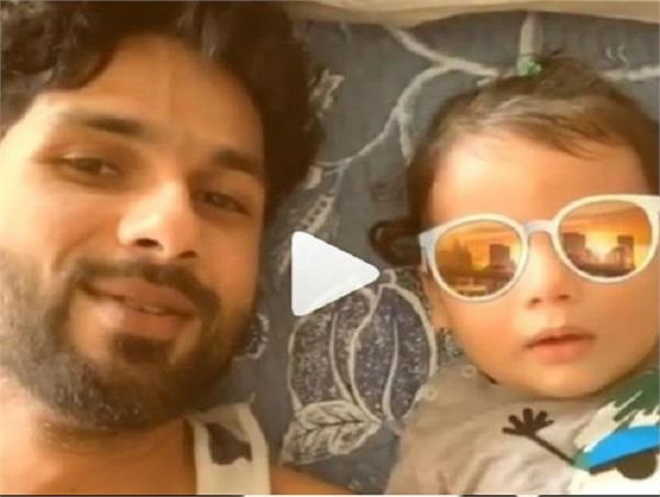 shahid kapoor shares a goofy video with his son