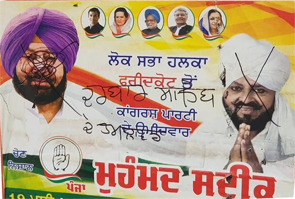lok sabha elections 2019 capt amarinder singh poster