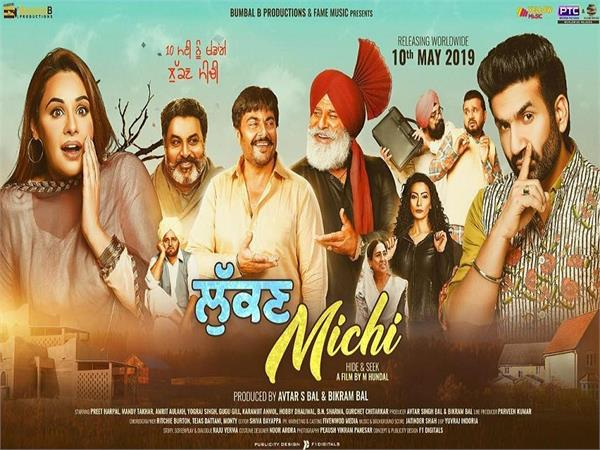 punjabi stars congratulated lukan michi star cast