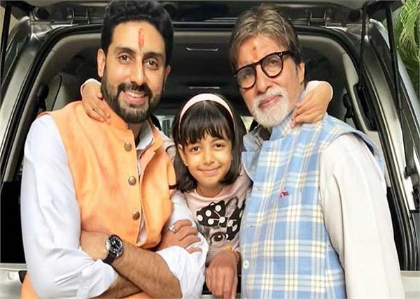 amitabh bachchan shares a photograph of three generations of the bachchan family