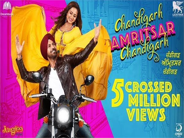 chandigarh amritsar chandigarh trailer view 5 millons cross