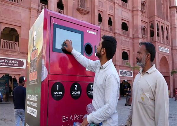 amritsar  shri harmandir sahib  plastic  bottle