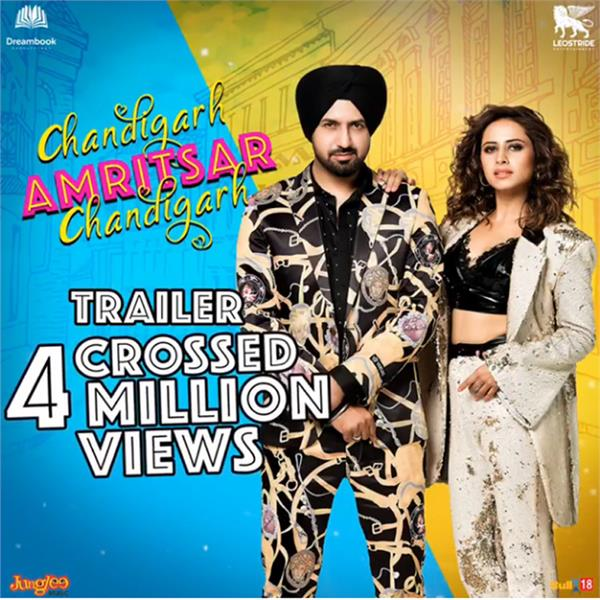 chandigarh amritsar chandigarh trailer 4 millon views