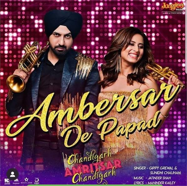 ambarsar de papad song