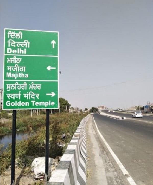 sri harmandir sahib golden temple highway authority