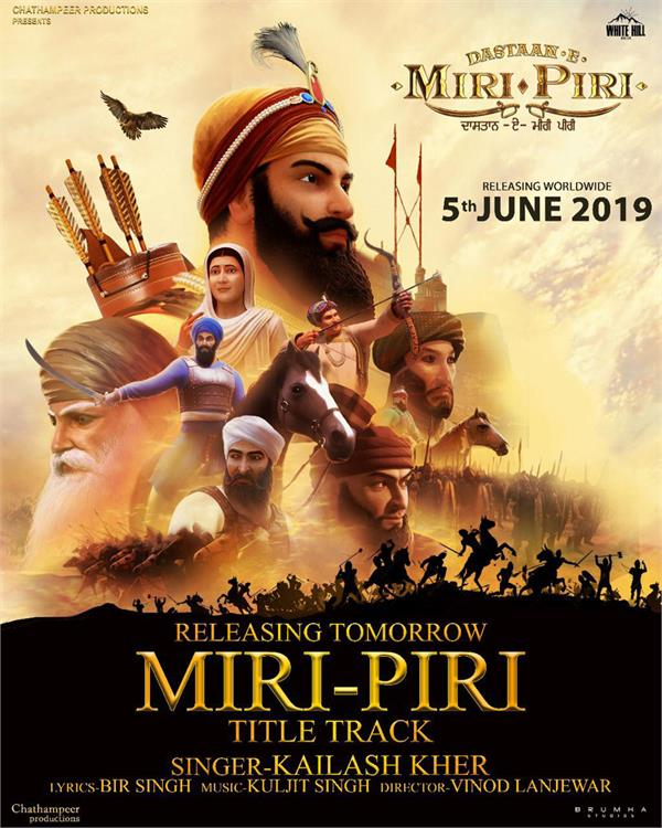 miri piri daastan e miri piri tittle song release tomorrow