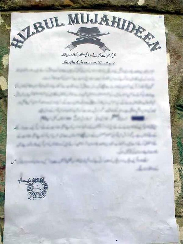 hizbul threatened posters released in the kashmir