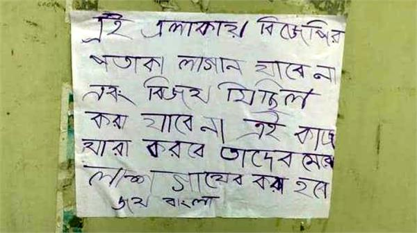 posters pasted at bjp leaders   house  threat of murder
