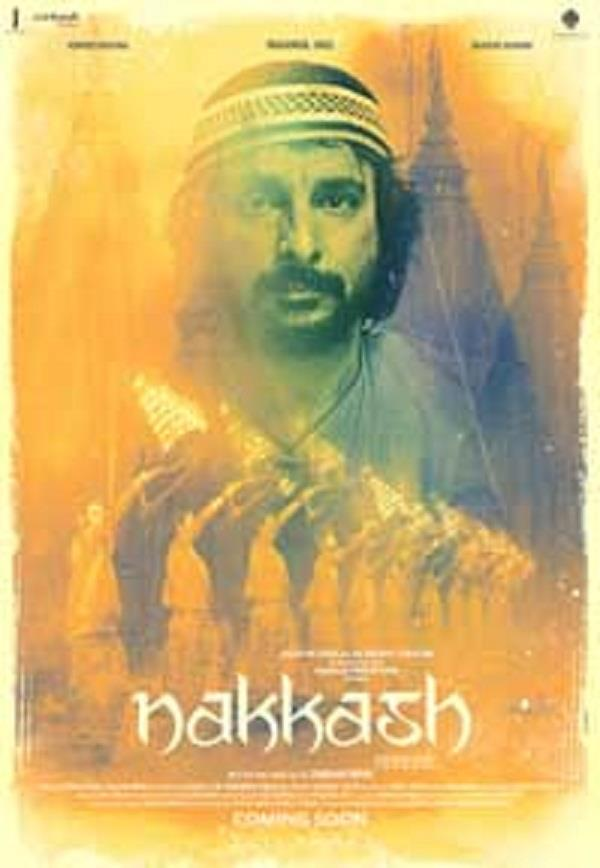 'ਨੱਕਾਸ਼' ਵਰਗੀ ਫਿਲਮ ਕਰਨਾ ਮਾਣ ਵਾਲੀ ਗੱਲ : ਆਸ਼ੂਤੋਸ਼ ਸ਼ਰਮਾ