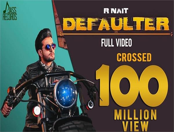 singer r nait defaulter song crossed 100 million on you tube