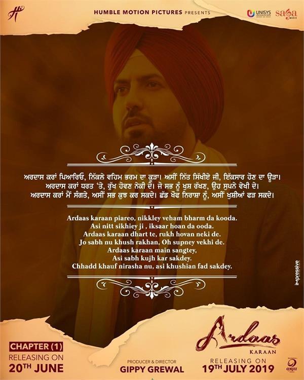 ardaas karaan new poster