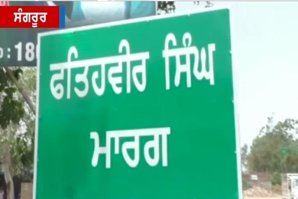 sangrur fatehveer punjab government
