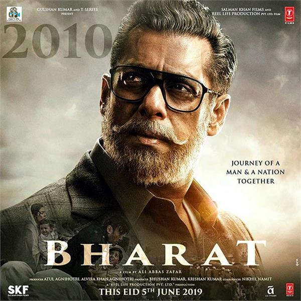 salman khan movie bharat ticket prices low
