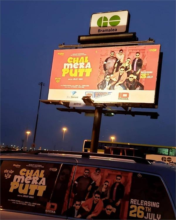punjabi movie chal mera putt