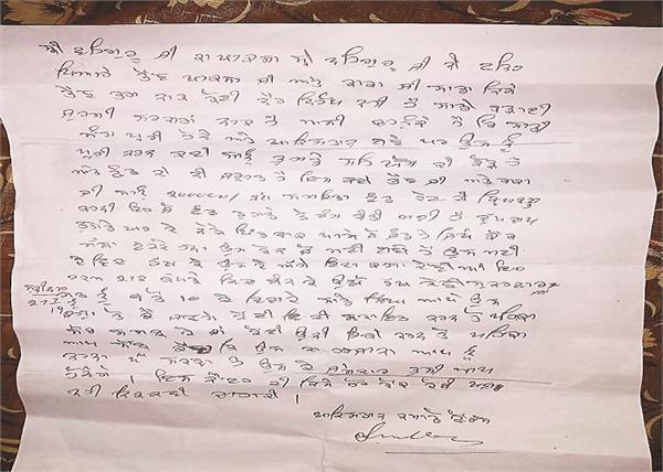 khalistan commando  force  letter  malot