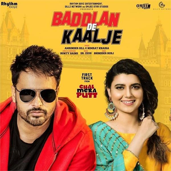 nimrat khaira and amrinder gill song baddlan de kaalje out now