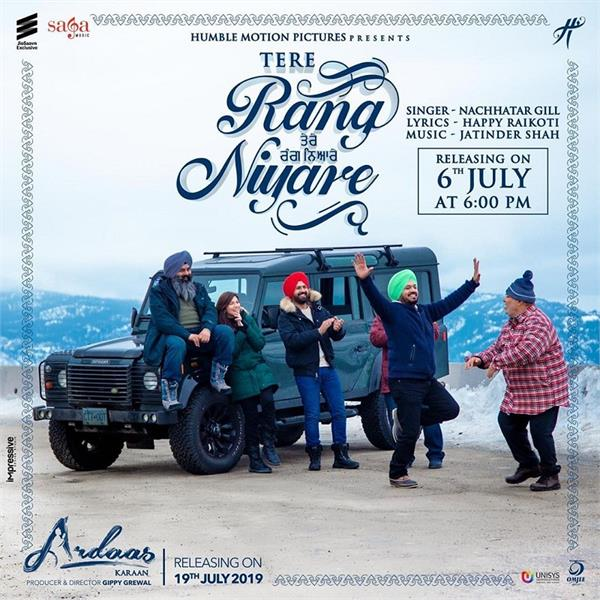 punjabi movie ardaas karaan new song tere rang niyare coming soon