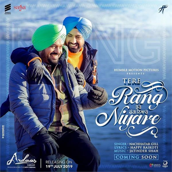 ardaas karaan new song tere rang niyare coming soon