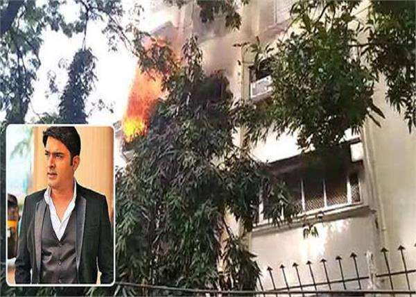 fire in comedian kapil sharma house see details