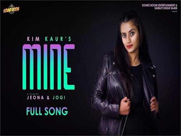 kim kaur new song mine